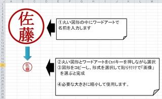 印鑑image.jpg